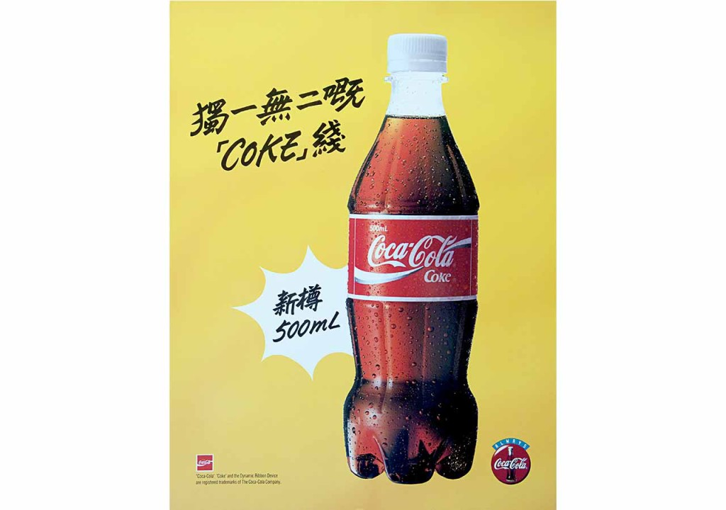 Coca-Cola PET fles advertentie japan